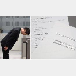 ポーズだけ(岸本市場長・右はペーパー1枚の資料)/(C)日刊ゲンダイ