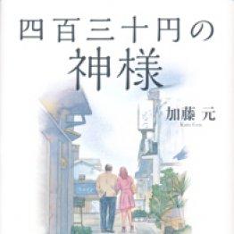 「四百三十円の神様」加藤元著