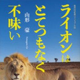 「ライオンはとてつもなく不味い」山形豪著
