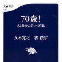 「70歳!人と社会の老いの作法」五木寛之+釈徹宗著