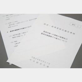たった1枚の盛り土調査報告書(C)日刊ゲンダイ