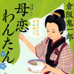 「母恋わんたん 南蛮おたね夢料理(三)」倉阪鬼一郎著