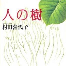 「人の樹」村田喜代子著