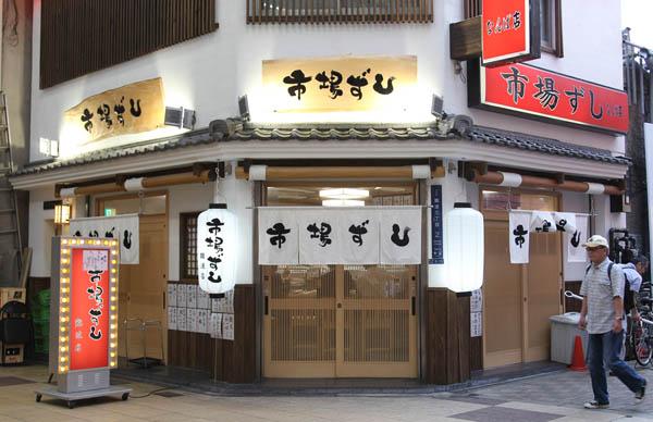 問題となった「市場ずし」難波店/(C)日刊ゲンダイ