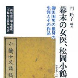「幕末の女医、松岡小鶴」門玲子編著