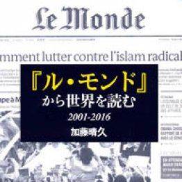 「『ル・モンド』から世界を読む」 加藤晴久著