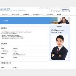 教育コンサル会社の社長だった平川貴之容疑者