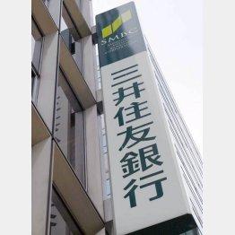 三井住友銀行の名が泣く…(C)日刊ゲンダイ