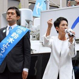"""補選対応に党内批判 早くも囁かれる""""蓮舫おろし""""シナリオ"""