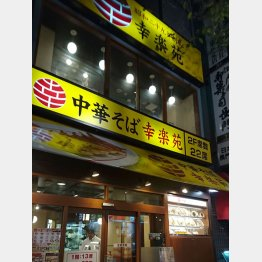 ラーメンチェーン「幸楽苑」は全国に520店舗