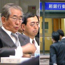 血税1400億円がパー 「新銀行東京」大失敗にも減らず口