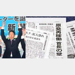 国民の命よりも…(左は当選した米山隆一氏)/(C)日刊ゲンダイ