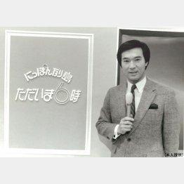 昭和61年に担当になった「にっぽん列島ただいま6時」/(提供写真)
