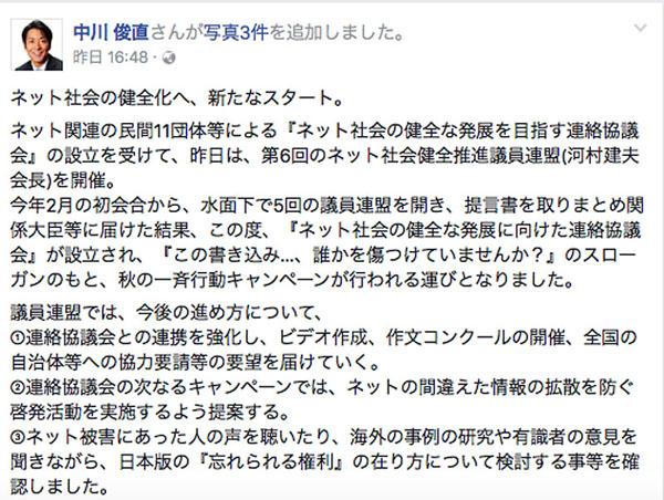 あっという間に削除(中川政務官のフェイスブック)