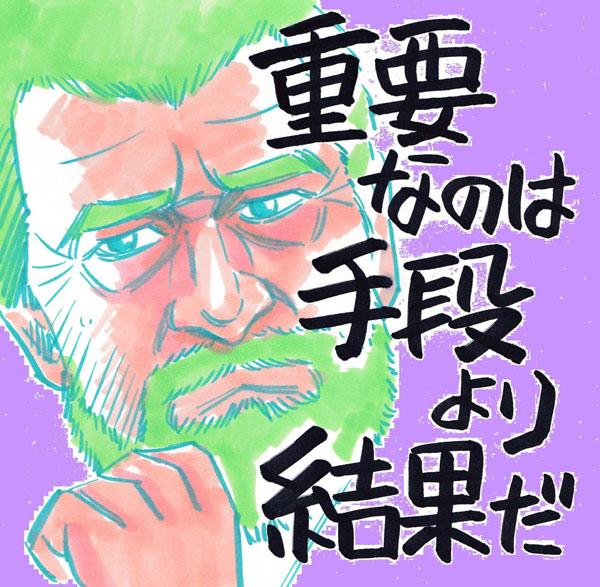 「ウワサの真相/ワグ・ザ・ドッグ」イラスト・クロキタダユキ