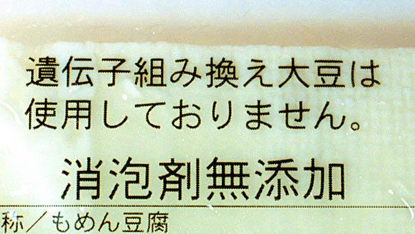 こうした表示も提訴対象になる(C)日刊ゲンダイ