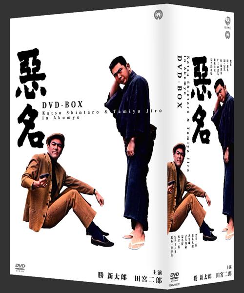 「続 悪名」発売元・販売元 株式会社KADOKAWA