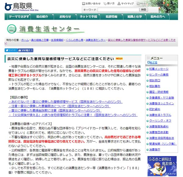 鳥取県は注意を呼びかけた(鳥取県のHP)