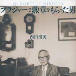 「ブラジャーで勲章をもらった男」西田清美著