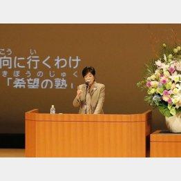 「希望の塾」開講式であいさつする小池都知事(C)日刊ゲンダイ