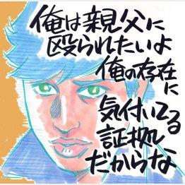 「アウトサイダー」イラスト・クロキタダユキ