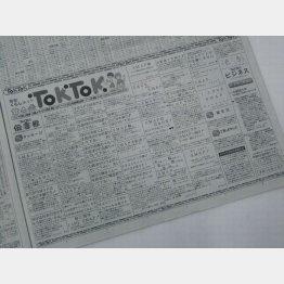 SMAPファンからの広告で「TOKTOK」欄は埋め尽くされた(11月1日の東京新聞朝刊10面)/(C)日刊ゲンダイ