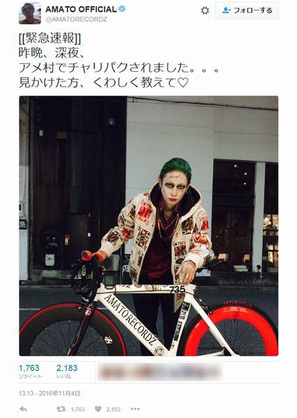 自転車よりド派手な持ち主(窪塚洋介のツイッターから)
