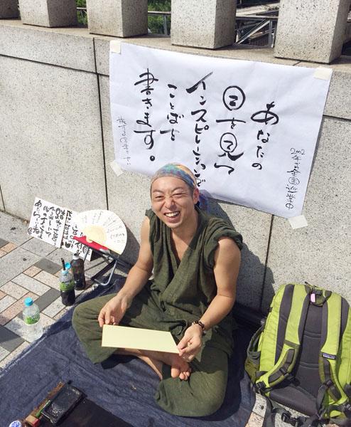 「旅する字書き」の玉田精さん/(C)日刊ゲンダイ