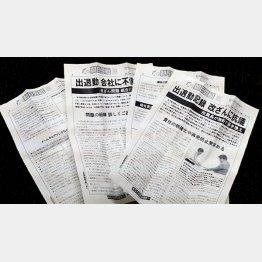 朝日新聞労組の機関紙(C)日刊ゲンダイ