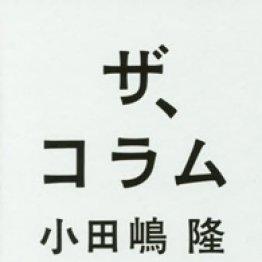 小田嶋節炸裂、禁断の味のコラム集