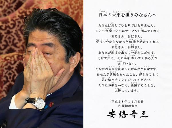 右が「署名文書」(C)日刊ゲンダイ