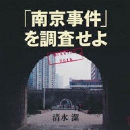 当時の日記と証言で「南京事件」を検証