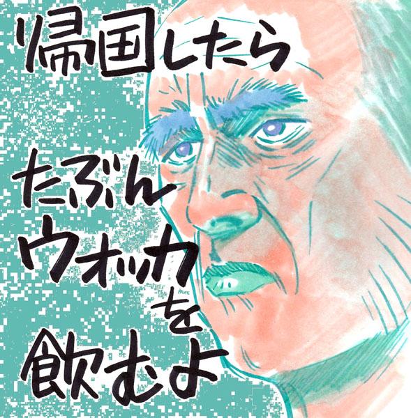 「ブリッジ・オブ・スパイ」イラスト・クロキタダユキ