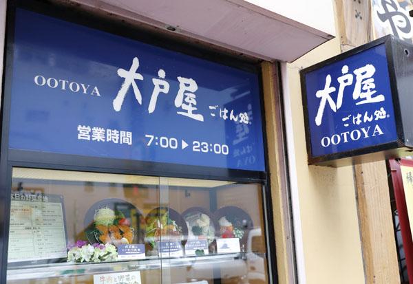 日本食の勝ち組と言われたが…(C)日刊ゲンダイ