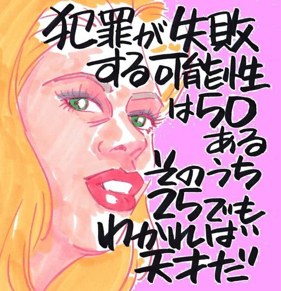 「白いドレスの女」イラスト・クロキタダユキ