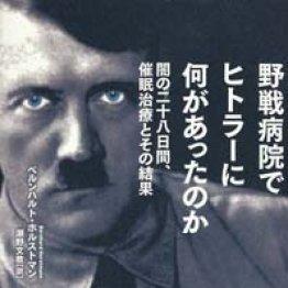 映画界、出版界も注目 なぜいまヒトラーなのか?