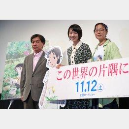 左から片渕須直監督、のん、こうの史代(C)日刊ゲンダイ