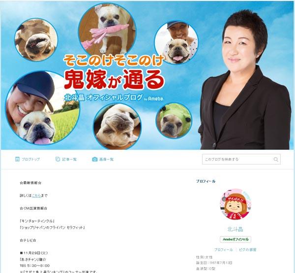 ブログの写真はショートヘアに(北斗晶オフィシャルブログ)