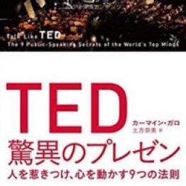 群衆の心を瞬時に掴む「TED式」でプレゼンスキル向上