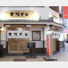 「市場ずし」はわさび大量寿司で大炎上(C)日刊ゲンダイ