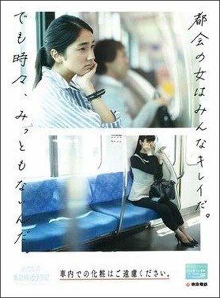 女性の反発を招く結果に(東急電鉄のマナー啓発広告)