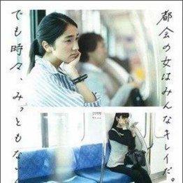 電車内での化粧を「みっともない」と断定 東急電鉄の場合