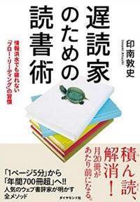 「遅読家のための読書術」(印南敦史著、ダイヤモンド社)