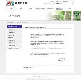 電通過労自殺めぐり 武蔵野大学教授の発言と対応の問題点