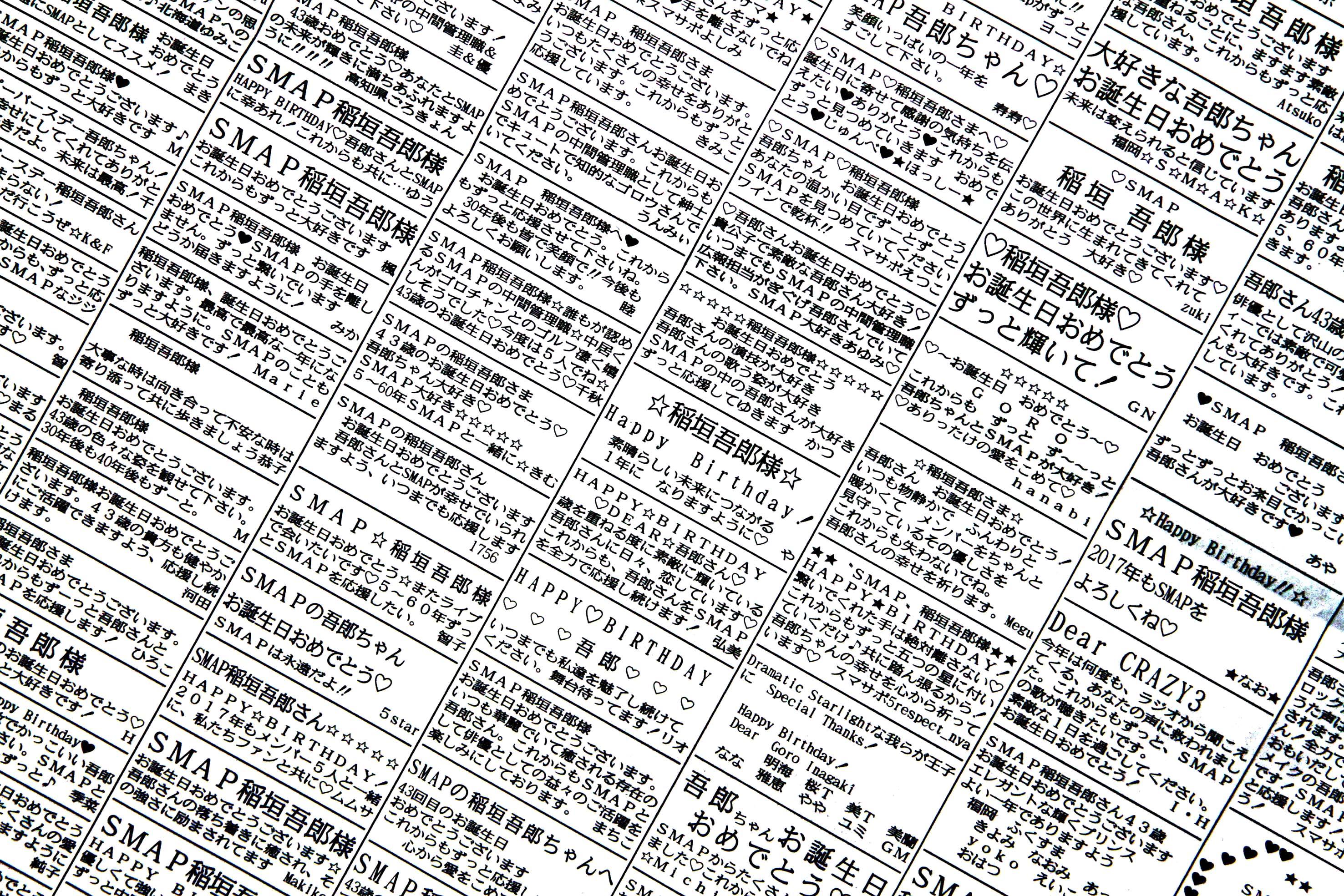 ついに実現したSMAPへの全面広告(8日付の東京新聞朝刊)