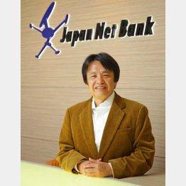 ジャパネット銀行の小村充広社長(C)日刊ゲンダイ