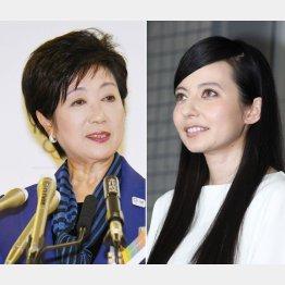 小池知事(左)とベッキー/(C)日刊ゲンダイ
