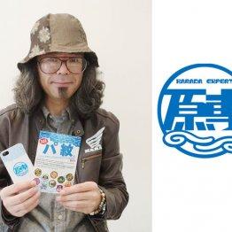 SNSのアイコンに 原田専門家さん開発「パ紋」のお値段