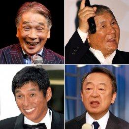 左上から時計回りに、堺正章、ビートたけし、池上彰、明石家さんま(C)日刊ゲンダイ