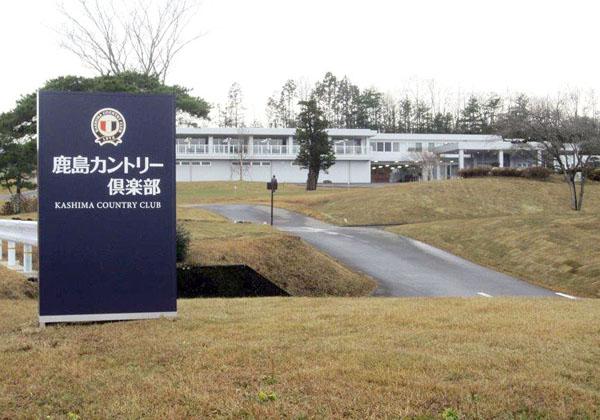 鹿島CC(C)日刊ゲンダイ